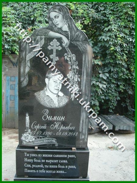 Цена на памятники тюмень vk памятники иваново цены симферополь